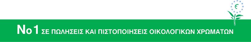 No 1 ΣΕ ΠΩΛΗΣΕΙΣ ΚΑΙ ΠΙΣΤΟΠΟΙΗΣΕΙΣ